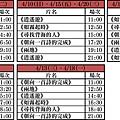 [場次表]台北國賓0409-0421
