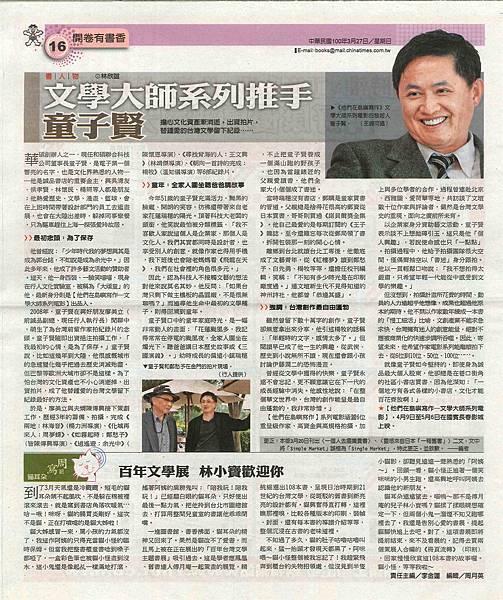 20110327中國時報開卷有書香1800.jpg