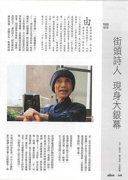 商業周刊1222期p144.jpg