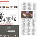 人本教育札記262期p104.jpg