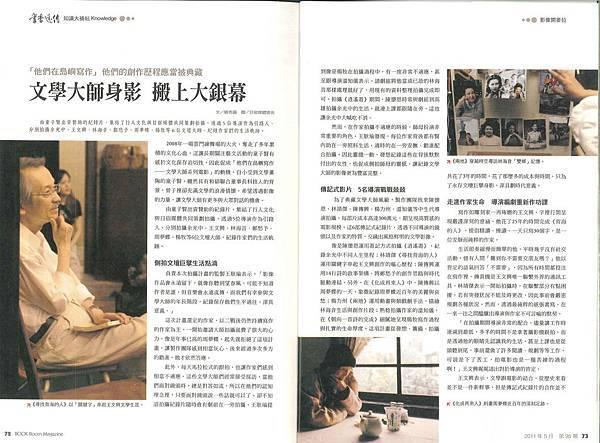 書香遠傳95期P72.jpg