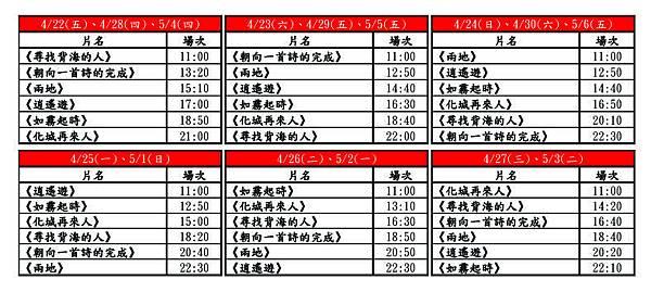 4.22-5.6 場次預排拷貝.jpg