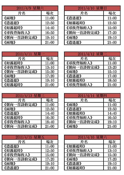 [場次表]台北國賓0409-0416