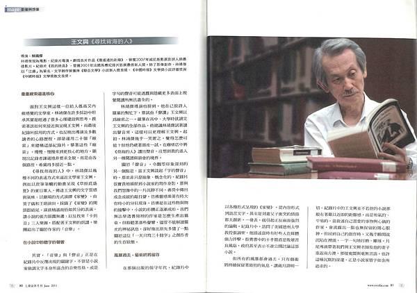 人籟論辯月刊 83期201106 (1).jpg