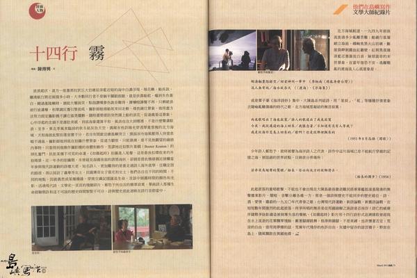 91第柒卷第柒期 (20).jpg