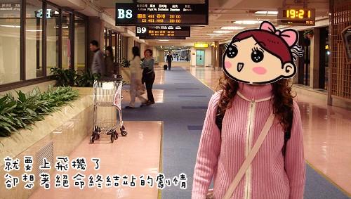 機場 (1).JPG