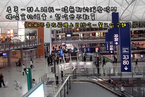 機場 (5).JPG
