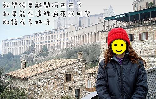 阿西西 (23).JPG