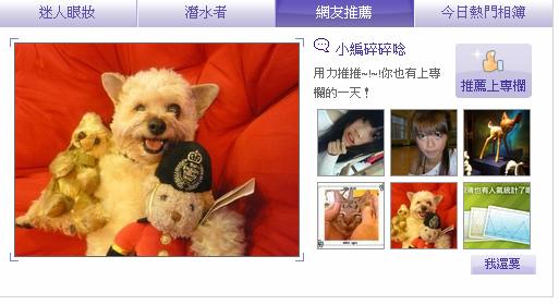 小白上網友推薦20090504.bmp