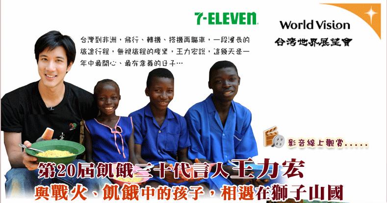 王力宏-世界展望會 第20屆飢餓30