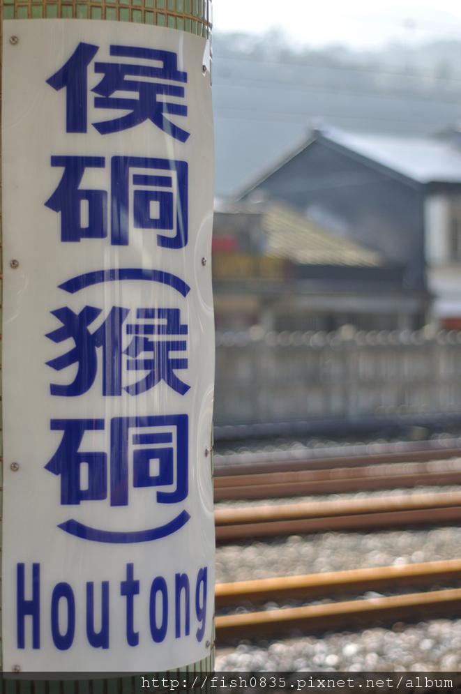 侯硐車站~站牌