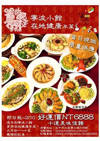 2015年菜,老菜新吃顛覆傳統,寧坡小館年菜