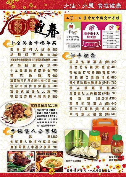 寧波小館今年主推在地健康年菜,老菜新吃顛覆傳統2015