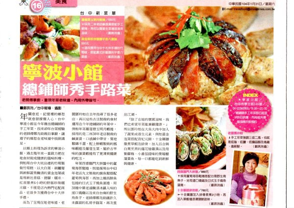 感謝中國時報報導