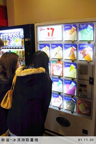 新宿-冰淇淋販賣機.jpg