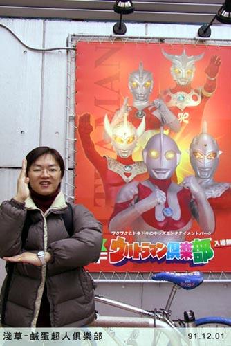 淺草-鹹蛋超人俱樂部-魚02.jpg