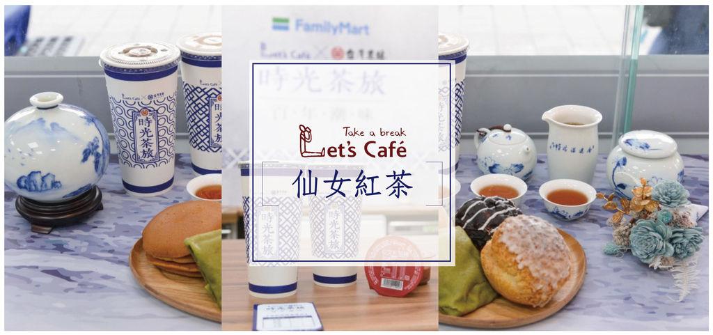 LET CAFE-仙女紅茶-CF-01.jpg