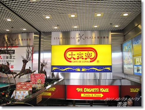 1001213-15香港 (208).JPG