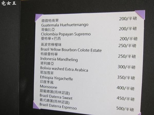咖啡豆價格表
