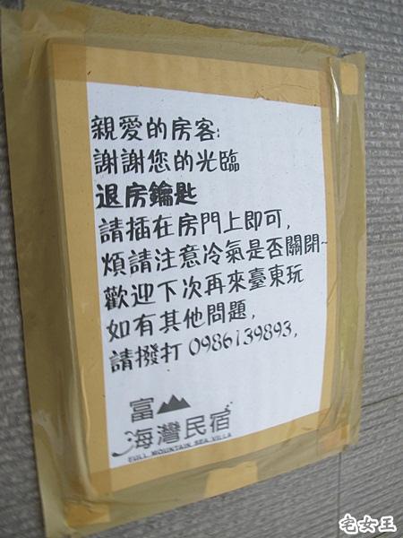 富山海灣 (4).JPG