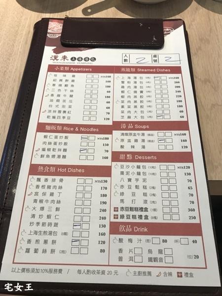 漢來上海湯包_171005_0001.jpg