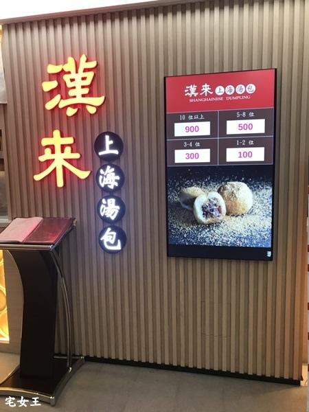 漢來上海湯包_171005_0013.jpg