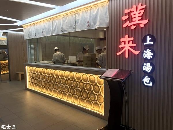 漢來上海湯包_171005_0018.jpg