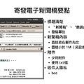 媒體行銷成功大搜秘_頁面_33.jpg