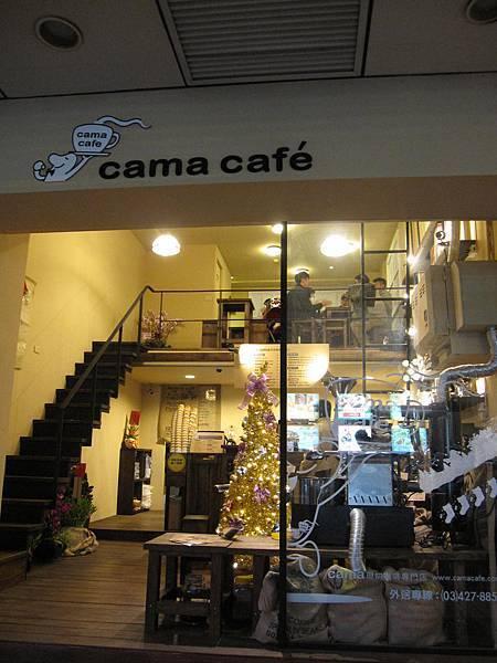 涉獵漫遊之韶在cama cafe1.jpg