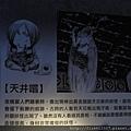 {Raymond}鬼太郎的妖怪樂園14