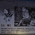{Raymond}鬼太郎的妖怪樂園16