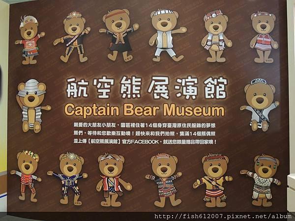 {fishraymond}航空熊展演館1