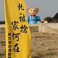 {fishraymond}2014 航空城地景藝術節 迷失的小熊8