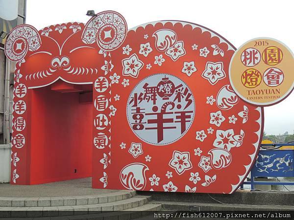 {fishraymond}2015桃園燈會 水舞燈彩喜羊羊5