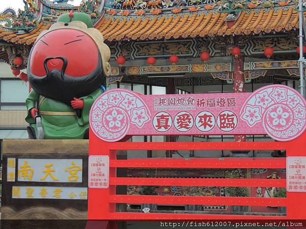 {fishraymond}2015桃園燈會 水舞燈彩喜羊羊7
