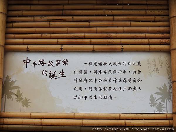 {fishraymond} 中平路故事館4