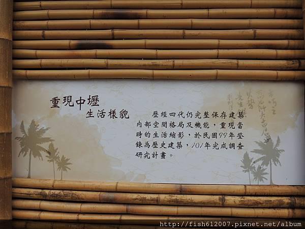 {fishraymond} 中平路故事館5