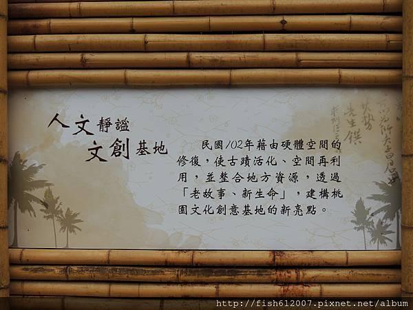 {fishraymond} 中平路故事館7