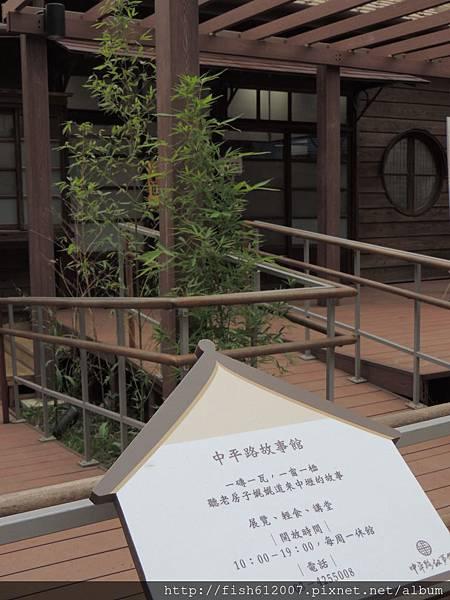 {fishraymond} 中平路故事館10