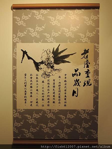 {fishraymond} 中平路故事館13