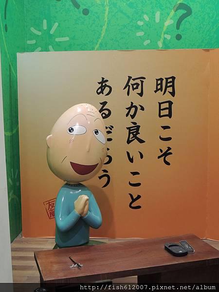 {fishraymond}華山1914櫻桃小丸子學園祭-25週年特展