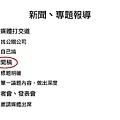 媒體行銷成功大搜秘_頁面_32.jpg