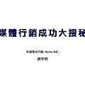 媒體行銷成功大搜秘_頁面_01.jpg