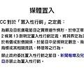 媒體行銷成功大搜秘_頁面_41.jpg