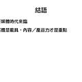 媒體行銷成功大搜秘_頁面_54.jpg