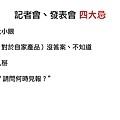 媒體行銷成功大搜秘_頁面_35.jpg