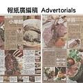 媒體行銷成功大搜秘_頁面_40.jpg