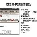 媒體行銷成功大搜秘_頁面_34.jpg
