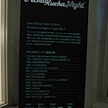 學學文創 Pecha Kucha Night