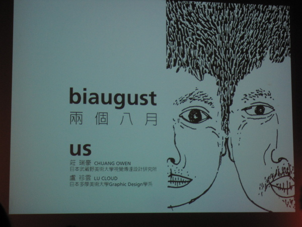 兩個八月 biaugust CREATION OFFICE設計師
